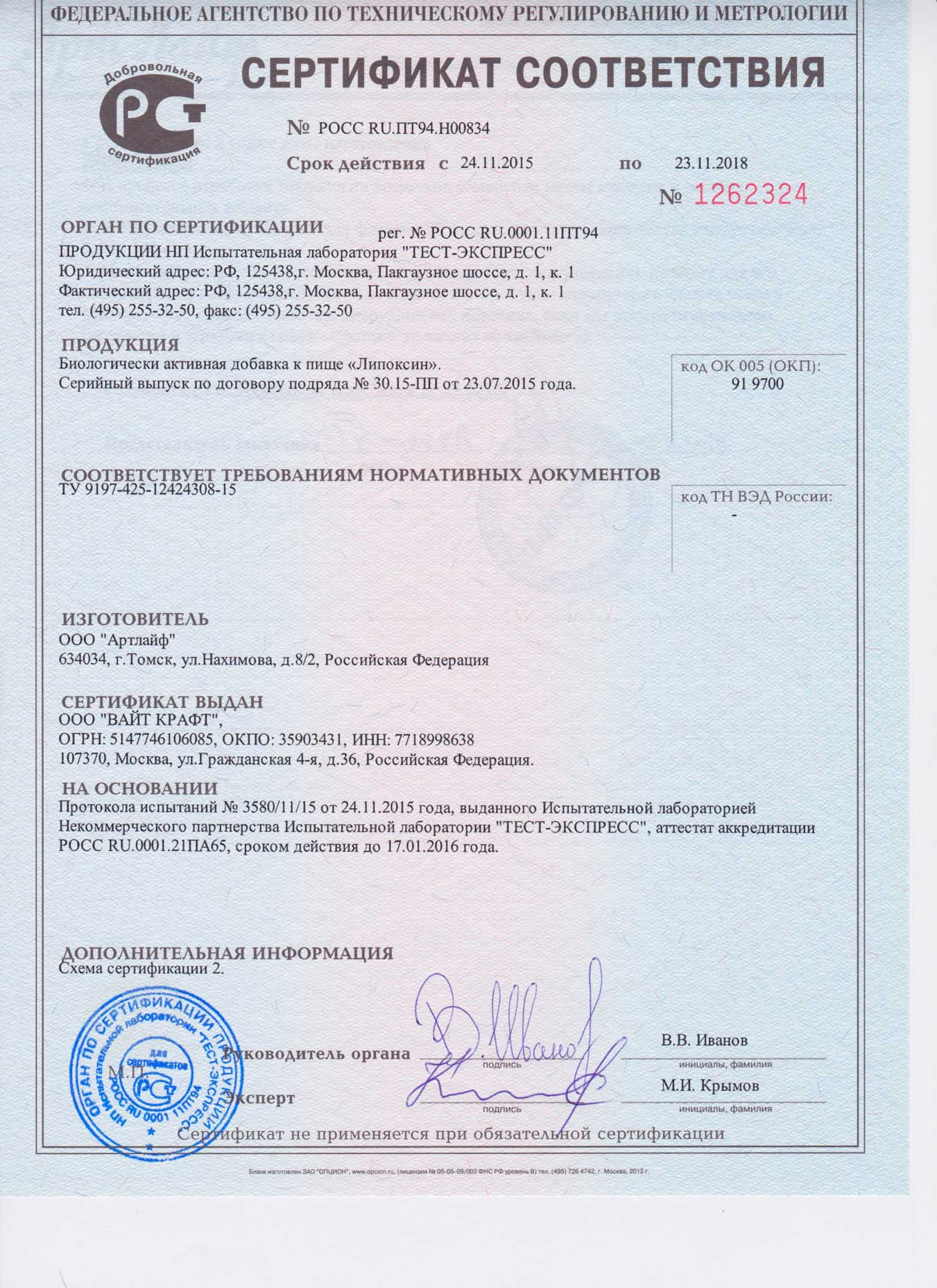 сертификат соответствия на липоксин